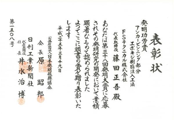 平成25年度 公益財団法人日本発明振興協会・日刊工業新聞社 発明功労賞