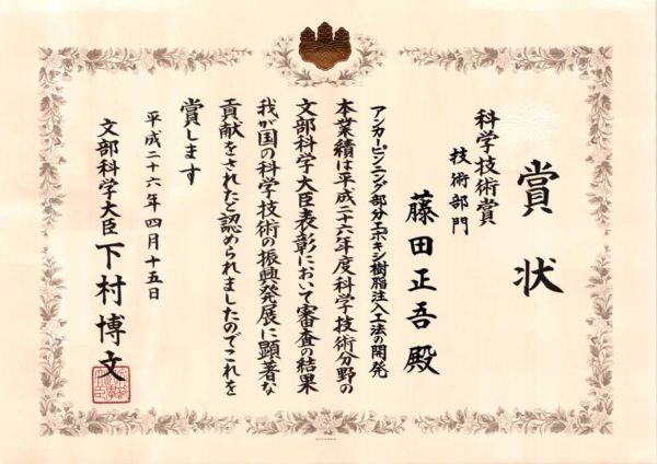 平成26年度 文部科学大臣 科学技術賞-技術部門