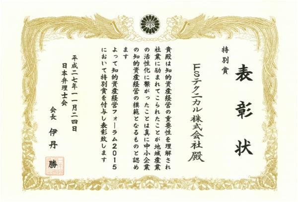 平成27年度 日本弁理士会 知的資産経営特別賞