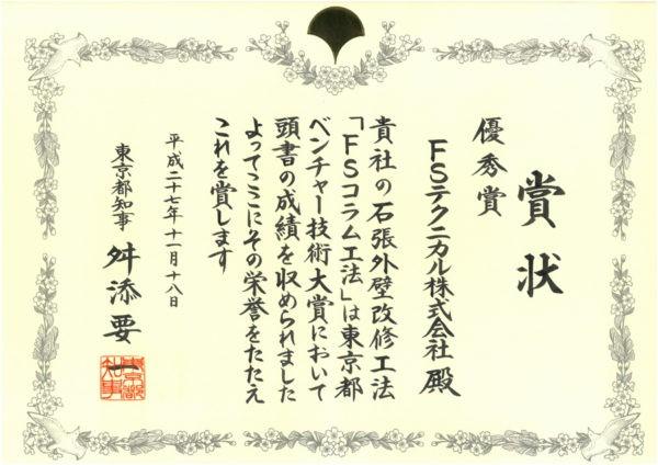 平成27年度 東京都知事 ベンチャー技術大賞優秀賞