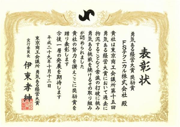 平成29年度 東京商工会議所 勇気ある経営大賞
