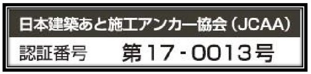 DGアンカー:日本建築あと施工アンカー協会認証番号:第19-0002号