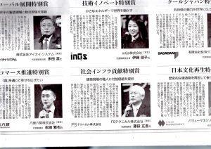 2016年3月 日刊工業新聞-JAPAN VENTURE AWARDS 2016-社会インフラ貢献特別賞