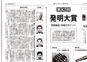 2017年3月 日刊工業新聞-第42回発明大賞 発明功労賞受賞