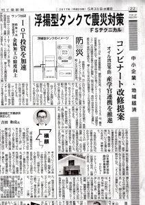 2017年5月 日刊工業新聞-浮揚型タンクで震災対策