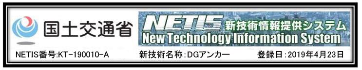 DGアンカー:国土交通省NETIS番号:KT-190010-A