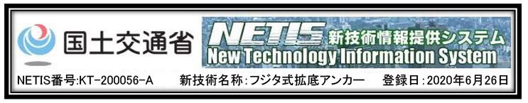 日本建築あと施工アンカー協会認証番号:第19-0002号